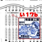 Comitia108SpaseMap-up